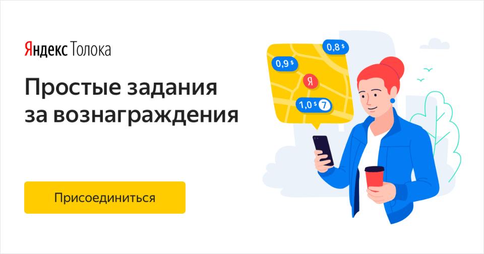toloka.yandex.com